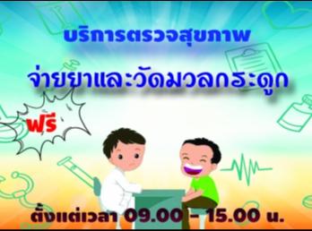 บริการทางการแพทย์ จ่ายยา ตรวจวัดมวลกระดูก ฟรี