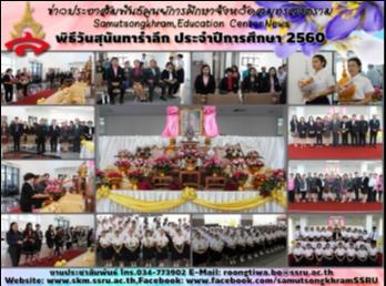 พิธีวันสุนันทารำลึก ประจำปีการศึกษา 2560