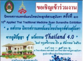 ขอเชิญ ร่วมงาน นิทรรศการแพทย์แผนไทยประยุกต์สวนสุนันทา ครั้งที่ 10