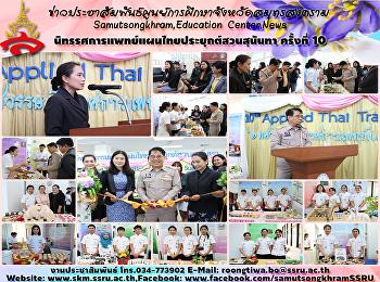 นิทรรศการแพทย์แผนไทยประยุกต์สวนสุนันทา ครั้งที่ 10