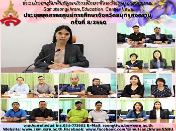 ประชุมบุคลากรศูนย์การศึกษาจังหวัดสมุทรสงคราม ครั้งที่ 8/2560