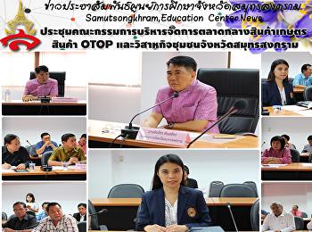 ประชุมคณะกรรมการบริหารจัดการตลาดกลางสินค้าเกษตร สินค้า OTOP และวิสาหกิจชุมชนจังหวัดฯ