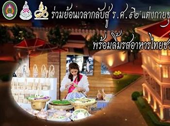 """มหาวิทยาลัยราชภัฏสวนสุนันทา ร่วมออกซุ้มจัดจำหน่ายอาหารไทยชาววังในงาน """"อุ่นไอรัก คลายความหนาว"""""""
