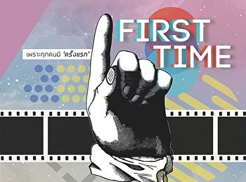 ขอเชิญนิสิตนักศึกษาทุกท่าน เข้าร่วมการประกวดภาพยนตร์สั้นระดับอุดมศึกษา ครั้งที่16
