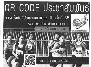 การแข่งขันกีฬาเยาวชนแห่งชาติ ครั้งที่ 35