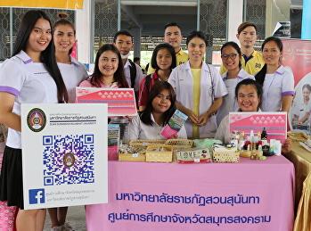 โครงการจัดนิทรรศการ Open house นำการศึกษาไทยสู่สากล 2018