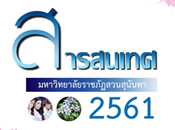 Suan sunandha rajabhat University Informatics year 2561