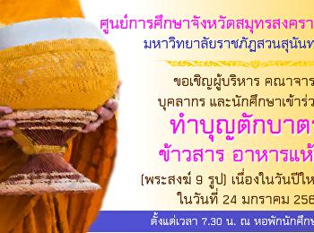 ขอเชิญร่วมทำบุญ ตักบาตรข้าวสาร อาหารแห้ง ในวันพฤหัสบดีที่ 24 มกราคม 2562 เนื่องในวันปีใหม่ ตั้งแต่เวลา 07.30 น. ณ บริเวณหอพักนักศึกษา