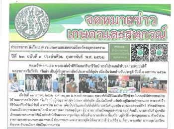ข่าวสาร เกษตรและสหกรณ์ ประจำเดือน มกราคม 2562