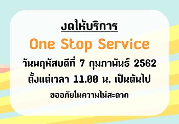 ประกาศ งดให้บริการ One Stop Service ในวันพฤหัสบดีที่ 7 กุมภาพันธ์ 2562 ตั้งเเต่เวลา 11.00 น. เป็นต้น