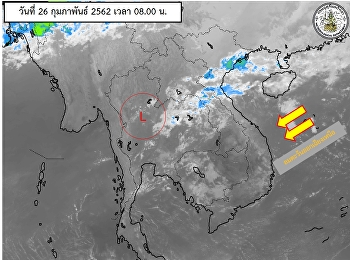 พยากรณ์อากาศประจำวันอังคารที่ 26 กุมภาพันธ์ 2562