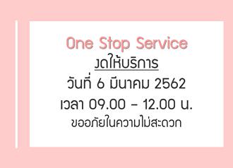 ประกาศ ในวันพรุ้งนี้ (6 มี.ค.62) ส่วนงาน One Stop Service ของดบริการ