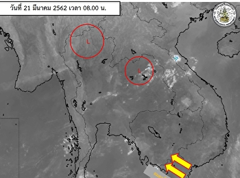 พยากรณ์อากาศประจำวันพฤหัสบดี ที่ 21 มีนาคม 2562