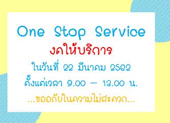 ประกาศOne Stop Serviceงดให้บริการในวันที่ 22 มีนาคม 2562
