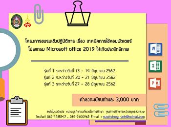 ขอเชิญชวนผู้ที่สนใจเข้ารับการอบรมหลักสูตรที่น่าสนใจ ตลอดช่วงเดือนเมษายน - มิถุนายน 2562