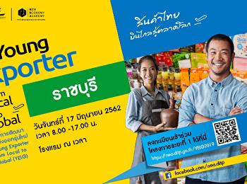 โครงการพัฒนานักส่งออกรุ่นใหม่ Young Exporter from Local to Global (YELG) – สินค้าไทยบินไกลสู่ตลาดโลก