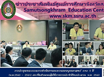 Meeting of the 5-Year Strategic Plan Review (2017 - 2021) and Government Action Plan for the Fiscal Year 2020