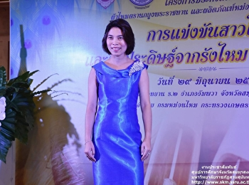 Director of Suan Sunandha, Samut Songkhram Center Attended the Honorary Fashion Show in the Royal Silk Peacock Contest to Promote Thai Culture
