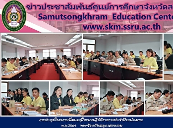 Meeting of the Samut Songkhram Action Plan for the Fiscal Year 2521