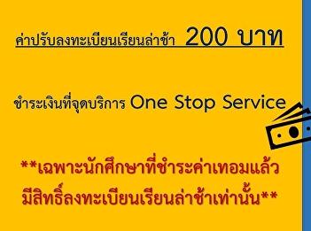 Enrollment penalty delay of 200 baht.
