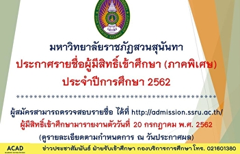 July 11, b.e. 2562 suan sunandha rajabhat University Winners are eligible for education (Special) education annual 2562.