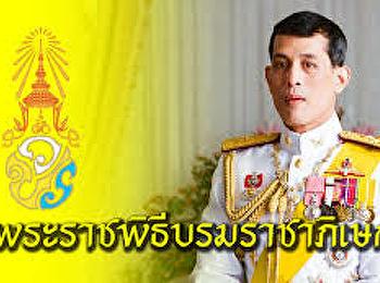 พระราชพิธีบรมราชาภิเษก พุทธศักราช 2562