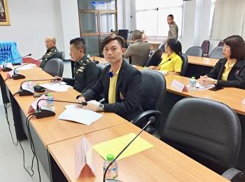 การประชุมคณะกรรมการ ศอ.ปส.จ.สมุทรสงคราม และคณะอนุกรรมการกำกับติดตามผลการดำเนินงานป้องกันและแก้ไขปัญหายาเสพติดจังหวัดสมุทรสงคราม ครั้งที่ 10 /2562
