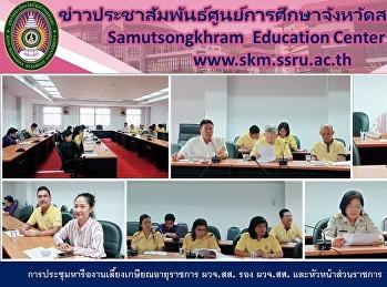 การประชุมหารืองานเลี้ยงเกษียณอายุราชการ ผวจ.สส. รอง ผวจ.สส. และหัวหน้าส่วนราชการ