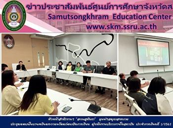 """หัวหน้าสำนักงานฯ """"สวนสุนันทา"""" ศูนย์ฯสมุทรสงคราม ประชุมมอบนโยบายเตรียมความพร้อมก่อนเปิดภาคเรียน มุ่งเน้นงานบริการภายในสถาบัน ประจำภาคเรียนที่ 1/2562"""