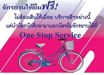 ให้บริการยืมจักรยานฟรี ฟรี สนับสนุนคนรักสุขภาพ ลดโลกร้อน ตอกย้ำกระแสเทรนด์รักษ์โลก ง่ายๆเพียงแลกบัตรนักศึกษา 1 ใบ ยืมได้ 1 คัน บริการดีๆที่ One Stop Service