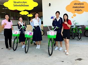 """เปิดให้บริการยื้ม  """"จักรยาน SKM BIKE"""" สร้างวิถีชีวิตสีเขียวลดโลกร้อนและเพื่อสุขภาพ"""