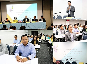 โครงการบรรยายให้ความรู้ด้านจรรยาบรรณวิชาชีพให้บุคลากรในมหาวิทยาลัยในหัวข้อ