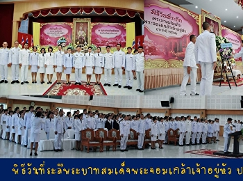 Commemorative Ceremony on the Occasion of King Mongkut in 2019