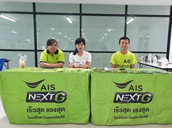 AIS มอบสิทธิพิเศษให้กับน้องๆ นักศึกษาวิทยาลัยสหเวชศาสตร์