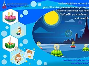ร่วมสืบสานประเพณีลอยกระทงอนุรักษ์ประเพณีและวัฒนธรรมไทย วันจันทร์ที่ ๑๑ พฤศจิกายน ๒๕๖๒ ตั้งแต่เวลา ๑๖.๓๐ น. ณ บริเวณบ่อน้ำ ด้านหน้าอาคารปฏิบัติการฟื้นฟูสุขภาพ