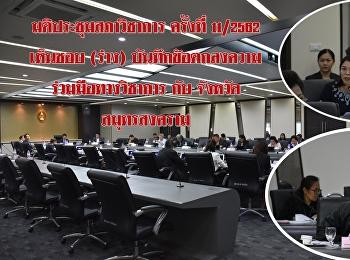 มติประชุมสภาวิชาการ ครั้งที่ ๑๑/๒๕๖๒ เห็นชอบ (ร่าง) บันทึกข้อตกลงความร่วมมือทางวิชาการ กับ จังหวัดสมุทรสงคราม