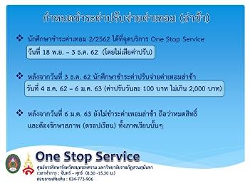 นักศึกษาสามารถมาชำระค่าเทอมล่าช้า เทอม 2/2562 ได้ที่ จุดบริการ One Stop Service
