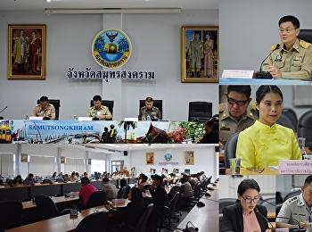 การประชุมคณะกรรมการศูนย์อำนวยการป้องกันและปราบปรามยาเสพติดจังหวัดสมุทรสงคราม ครั้งที่  2/2563