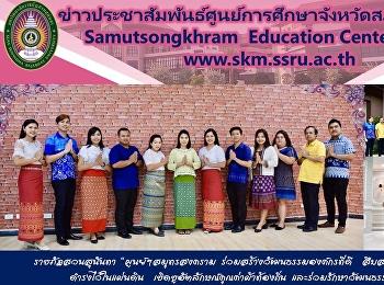 """ราชภัฏสวนสุนันทา """"ศูนย์ฯสมุทรสงคราม ร่วมสร้างวัฒนธรรมองค์กรที่ดี  สืบสาน อนุรักษ์ศิลป์ผ้าไทย ดำรงไว้ในแผ่นดิน เชิดชูอัตลักษณ์คุณค่าผ้าท้องถิ่น และร่วมรักษาวัฒนธรรมประเพณีไทย"""