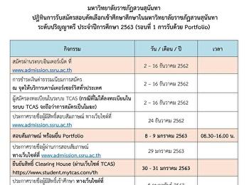 ปฏิทินการรับสมัครสอบคัดเลือกเข้าศึกษาศึกษาในมหาวิทยาลัยราชภัฏสวนสุนันทา ระดับปริญญาตรี ประจำปีการศึกษา 2563 (รอบที่ 1 การรับด้วย Portfolio)