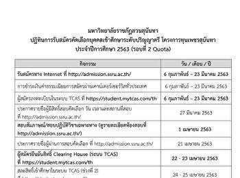 ปฏิทินการรับสมัครคัดเลือกบุคคลเข้าศึกษาระดับปริญญาตรี โครงการทุนเพชรสุนันทา ประจำปีการศึกษา 2563 (รอบที่ 2 Quota)
