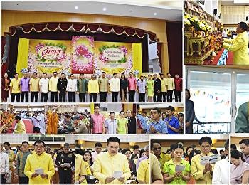 """ผอ.ราชภัฏสวนสุนันทา """"ศูนย์ฯสมุทรสงคราม ร่วมงานวันครู ครั้งที่ 64  """"โลกก้าวไกล ครูไทยก้าวทัน สร้างสรรค์คุณภาพเด็กไทย"""""""