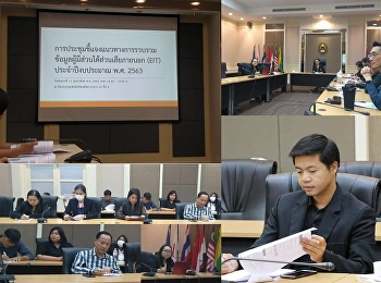 การประชุมชี้แจงแนวทางการรวบรวมข้อมูลผู้มีส่วนได้เสียภายนอก (EIT) ประจำปีงบประมาณ พ.ศ.2563