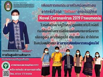 วิธีป้องกันตนเองจากไวรัสโคโรน่า
