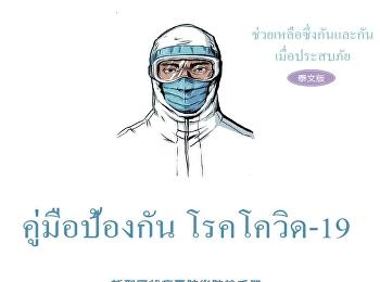 คู่มือโรคโควิด19 ให้กับไทย มีการแปลเป็นไทยเรียบร้อยแล้ว