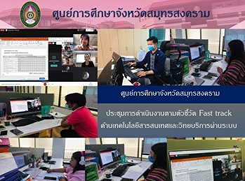 Samut Songkhram Province Education Center, Suan Sunandha Rajabhat University participated in the meeting of the implementation of fast track indicators in information technology and resources through the Google Hangouts Meet system organized by Office of