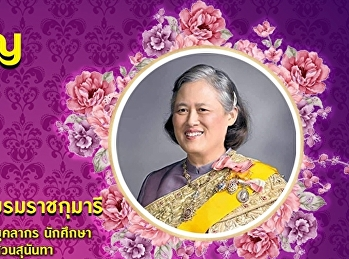 April 2nd  The Birthday of Her Royal Highness Princess Maha Chakri Sirindhorn  Long Live Her Royal Highness Princess With Greatest Respect,  Administrators, Teachers, Personnel and Students of Samut Songkhram Education Center, Suan Sunandha Rajabhat Univ