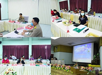 การประชุมผู้บริหารหน่วยงานทางการศึกษาทั้งรัฐและเอกชนในจังหวัดสมุทรสงคราม