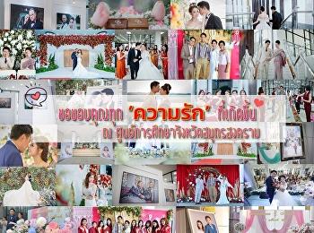 บริการพื้นที่ให้เช่าสำหรับจัดงานแต่งงาน สามารถจุผู้เข้าร่วมงานได้มากกว่า 500 คน