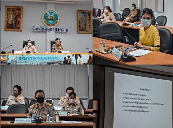 การประชุมคณะกรมการจังหวัดและหัวหน้าส่วนราชการจังหวัดสมุทรสงคราม ประจำเดือน พฤษภาคม 2563